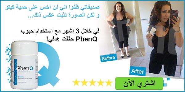 اشتري PhenQ سعره