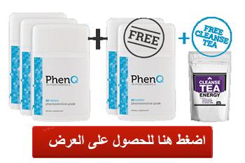 PhenQ عرض خاص
