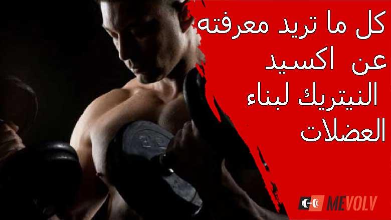 اكسيد النيتريك لبناء العضلات