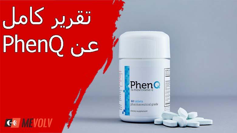 تقرير عن PhenQ