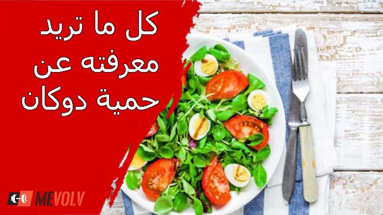 حمية دوكان Dukan Diet