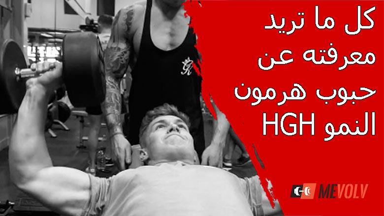 زيادة هرمون النمو HGH